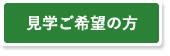 見学ご希望の方はこちら 介護老人保健施設 みどりの館 埼玉県草加市