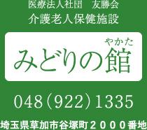 医療法人社団友勝会 介護老人保健施設みどりの館 埼玉県草加市