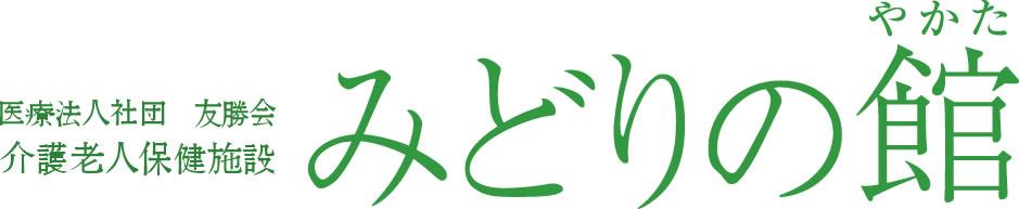 草加市介護施設 医療法人社団 友勝会 介護老人保健施設 みどりの館 埼玉県草加市