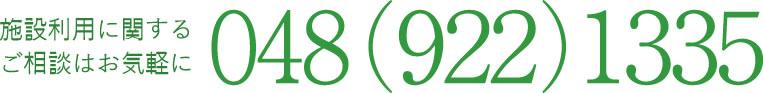 介護老人保健施設 みどりの館 埼玉県草加市 電話番号